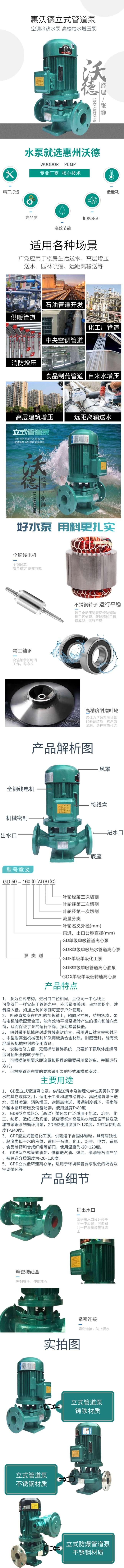 GD立式管道泵詳請-張靜@凡科快圖.jpg